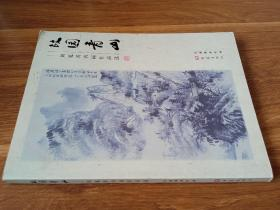 故园青山 : 刘延涛书画作品选