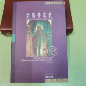 诺斯替宗教:异乡神的信息与基督教的开端【繁体中文,介意慎拍】