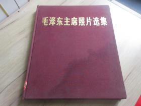 罕见文革后期精装6开画册中文版《毛泽东主席照片选集 》带原始合格证、1978年一版一印、包真包老-尊B-6(7788)