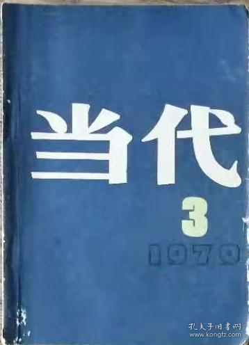 《当代》1979年第3期(王蒙中篇《布礼》茅盾文学奖获奖作品:莫应丰长篇《将军吟》第一卷,孔厥短篇《荷花女》等)