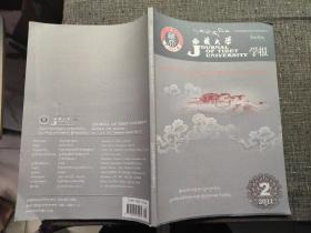 西藏大学学报 2011年第2期(季刊) 总第47期 关键词:杨嘉铭谈西藏古碉文化与藏式建筑、纪念西藏和平解放60周年、多篇藏学研究论文《格萨尔》、吐蕃王朝等
