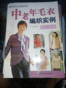 2007毛衣编织实例系列:中老年毛衣编织实例(秋冬温情)