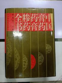 《中国膏药药膏糁药全书》1大巨册