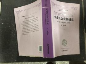 企业管理和治理丛书 企业社会责任研究:以中国民营企业为例