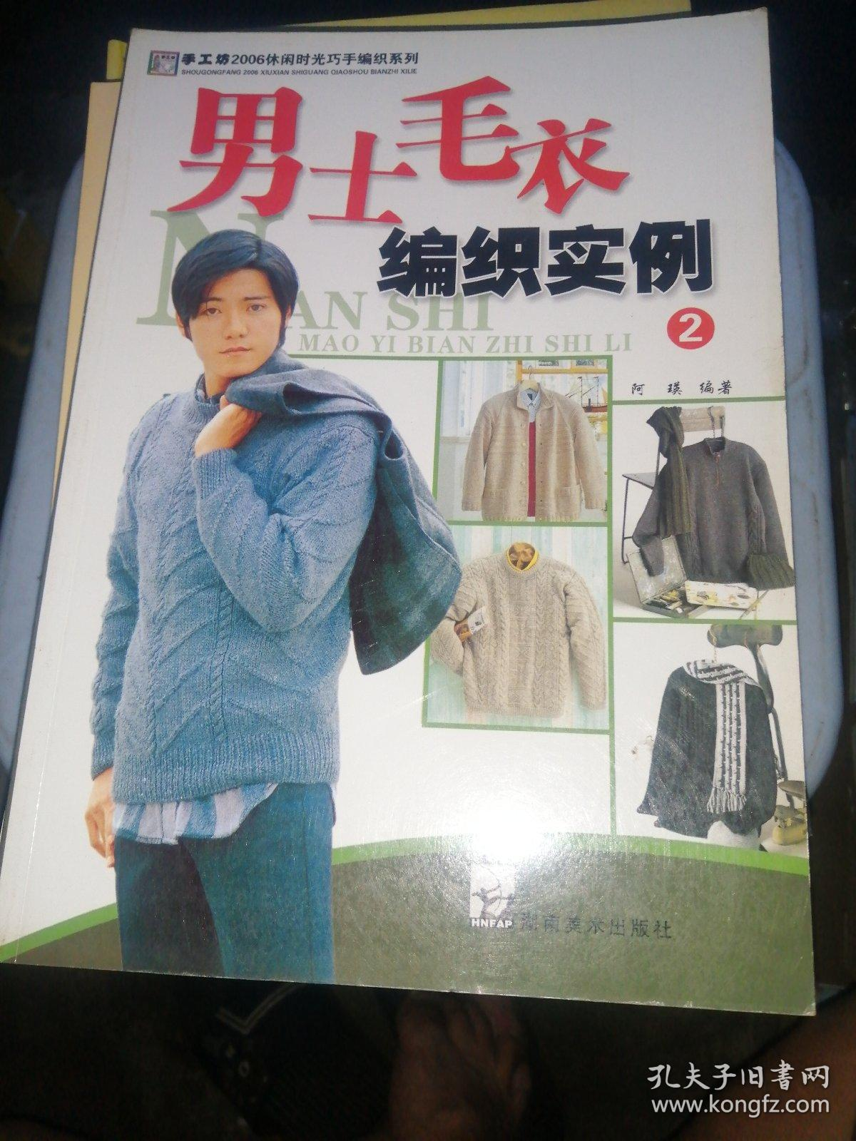 男士毛衣编织实例.2