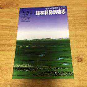 内蒙古·锡林郭勒风物志