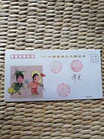 【超珍罕 常昊  签名 】97《华中杯》首届 中韩围棋天元战纪念封+(电话磁卡+邮票)====1997年7月12 20000枚