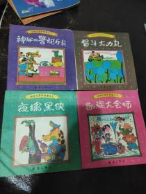 彩版:动物王国的奇案(24开、一套4册全)