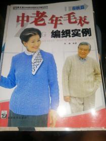 手工坊·2006都市新款毛衣编织系列:中老年毛衣编织实例(春秋篇)