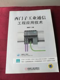 西门子工业通信工程应用技术  附光盘