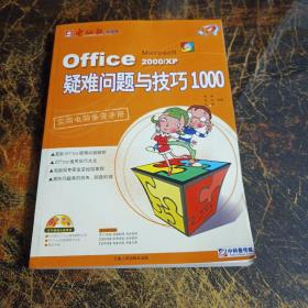 Office 2000/XP疑难问题与技巧1000   含光盘