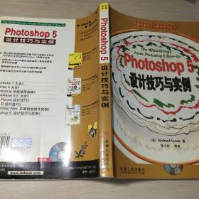 PHOTOSH 5 设计技巧与实例