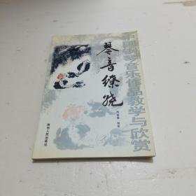 琴音缭绕:中国钢琴音乐作品教学与欣赏   扫码上书