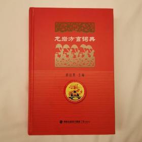 龙岩方言词典(带光盘)