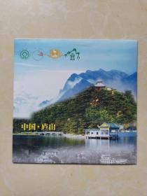 中国庐山光碟