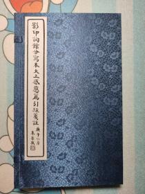 词馆分写本太上感应篇引经笺注