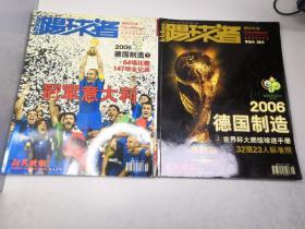 踢球者 2006德国制造(上下)两册和售