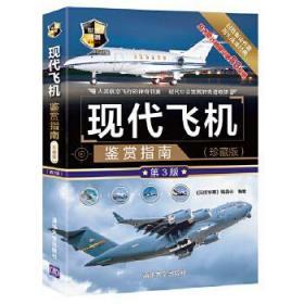 现代飞机鉴赏指南(珍藏版)(第3版)