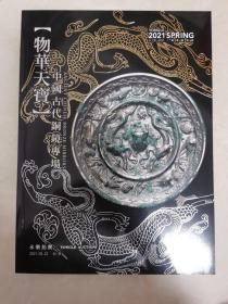 北京永乐2021春季拍卖会 物华天宝——中国古代铜镜专场 拍卖图录