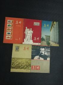 集邮 杂志(1961年第1、2、3、4、5期合售)