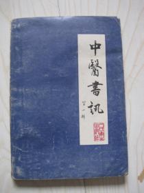 中医书讯 第一辑