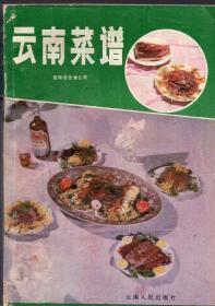 《云南菜谱》 【一版3印,品如图】