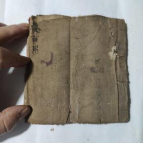手抄本一册    中间缺几页  13-13CM