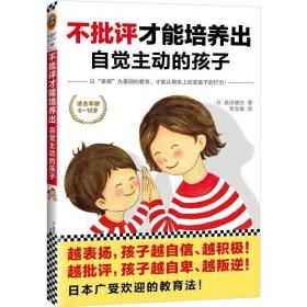 不批评才能培养出自觉主动的孩子 家庭教育亲子关系培养性格儿童幼儿教育图书籍 正面管教这样跟孩子定规矩孩子不会抵触正版