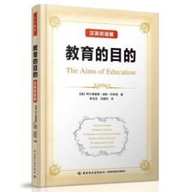 新书现货 教育的目的:汉英双语版(万千教育)阿尔弗雷德·诺斯·怀特海著 中国轻工业出版社