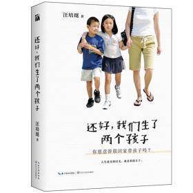 正版 还好我们生了两个孩子 汪培珽 从实践角度为你细述 要生两个孩子的18个理由 家庭教育 育儿方法 好妈妈胜过好老师
