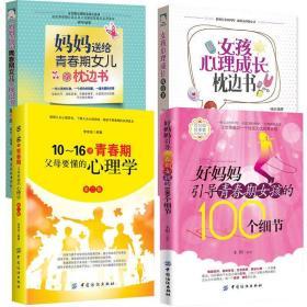 青春期女孩教育书籍4册好妈妈引导青春期女孩的100个细节妈送给青春期女儿的枕边书10~16岁青春期父母要懂的心理学成长枕边书