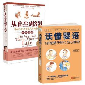 2册 读懂婴语 从出生到3岁 (婴幼儿能力发展与早期教育指南) 0-3岁婴幼儿童亲子早教启蒙育儿百科正面管教好妈妈胜过好老师
