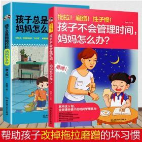 正版2册 孩子总是拖拖拉拉 孩子不会管理时间 妈妈怎么办 家庭教育培养孩子好习惯儿童行为心理学 改掉拖拉磨蹭性子慢儿童教育书籍