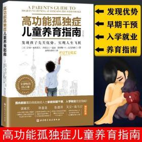 正版 高功能孤独症儿童养育指南如何养育男孩女孩的书籍 孤独症儿童早期干预儿童心理康复指南 父母必读儿童行为心理教养指南