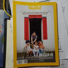 三峡杂志2020/12期