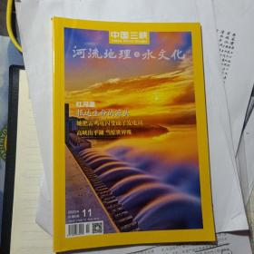 三峡杂志2020/第11期