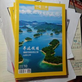 三峡杂志2020/第10期