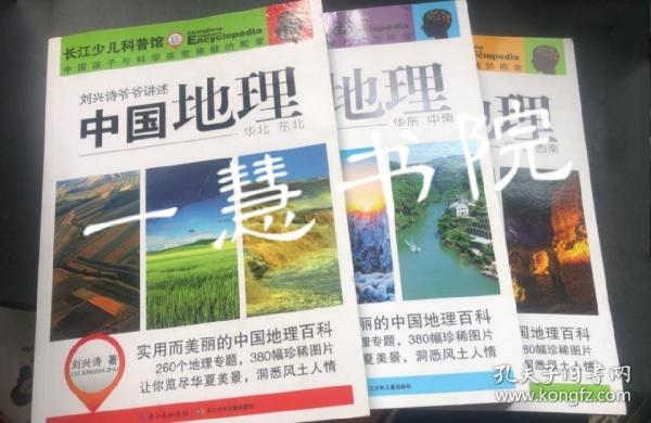 刘兴诗爷爷讲述中国地理: 华北 东北. 华东 中南. 西北 西南.(三册合售)
