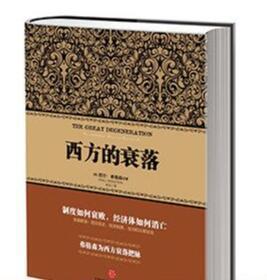 【正版】西方的衰落(精装版)(《文明》之后,尼尔·弗格森系列力作全景解读西方民主、资本主义、法治和公民社会)