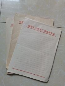 国营9345厂革命委员会信笺