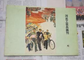 河北工农兵画刊1976,6