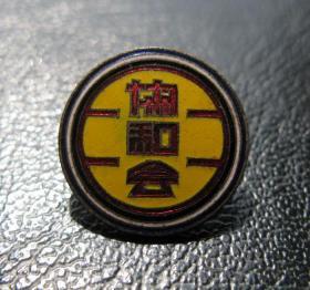 满洲国协和会