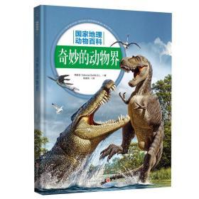 【正版】国家地理动物百科 奇妙的动物界 2.0版 原版引进 权威编著 3000多幅高清图片 4000多种物种范例 百科全书动物图典