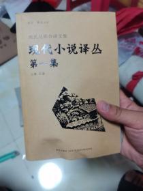 现代小说译丛第一集