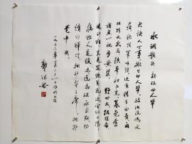 郭沫若木版水印文革后期书法水调歌头