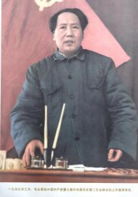 毛主席在中国共产党第七届中央委员会第二次全体会议上作重要报告