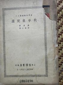 民国二十五年胡愈之译<战争与间谍>