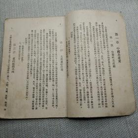 红色文献 1948年  党员须知 冀察热辽