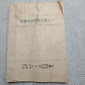 刘伯承等著 干部军事学习文集之一 发到营以上干部