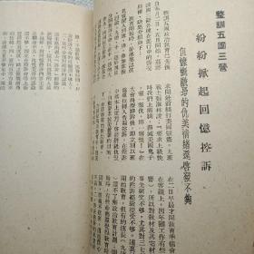 稀见1951年期刊  前进 增刊第二期